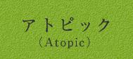 アトピック atopic